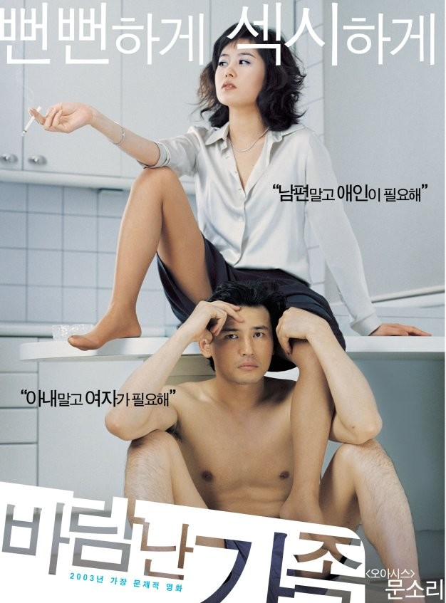 A good lawyer's wife full movie-7533