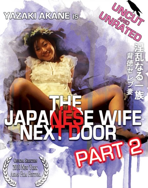 The Japanese Wife Next Door Part 2 (2004)