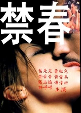 Forbidden Love (1993)