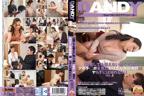 DANDY-586 Aunt Home Tutor Who Saw A Hot And Hard Boy Who Does Not Wither Even If It Ejacs Can Not Return To Yarazu VOL.3
