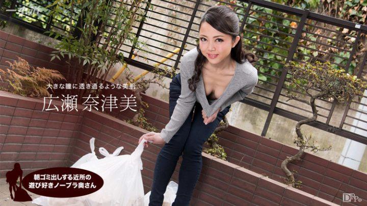 Natsumi Hirose [091617 581]