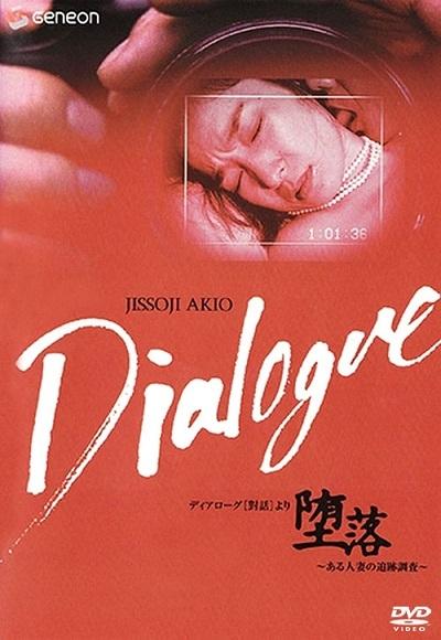 Dialogue (1992) DVDRip