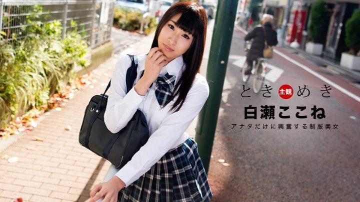 Kokone Shirose [060718 697]