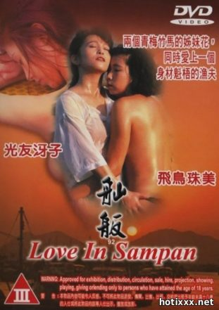 舢舨92之爱的出航 / Shan ban '92 / Love in Sampan (1992)