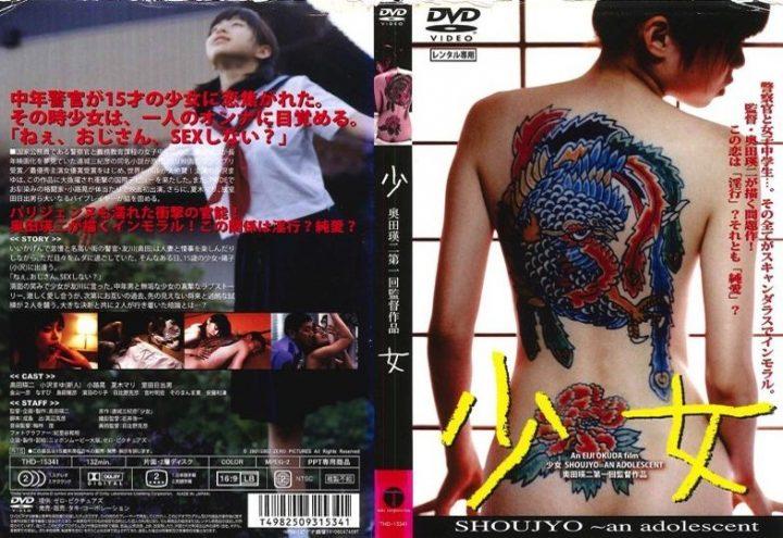 少女 / 소녀 / Shojo / Shoujyo / An Adolescent / Une adolescente / Юная девушка / Девушка подросток (2001)
