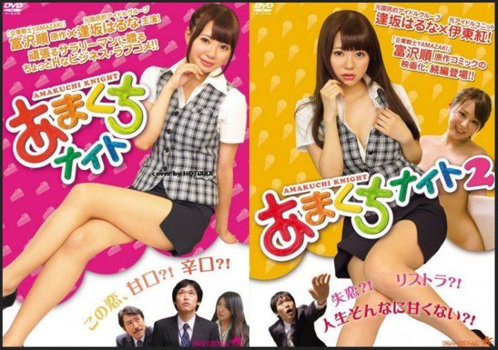あまくちナイト / Amakuchi Knight: Part 2 (2014)