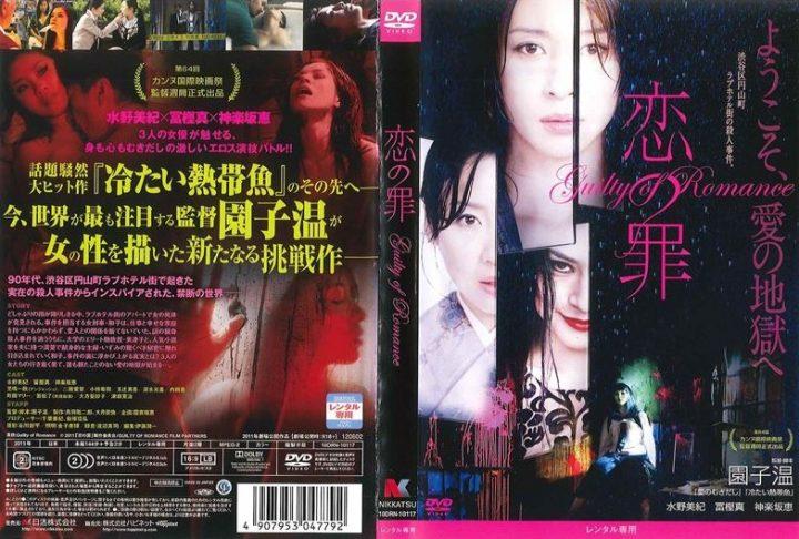 恋の罪 / Koi no tsumi / Guilty of Romance / Crime of Romance / Enohoi idonis / Виновный в романе (2011) [Japanese Longer Version]