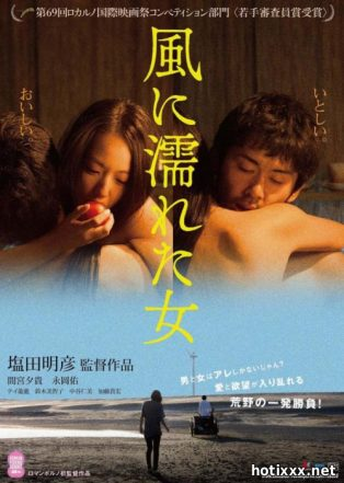 風に濡れた女 / Kaze ni Nureta Onna / Roman poruno ributo purojekuto 2 / Wet Woman in the Wind / Roman Porno Reboot Project 2 (2016)
