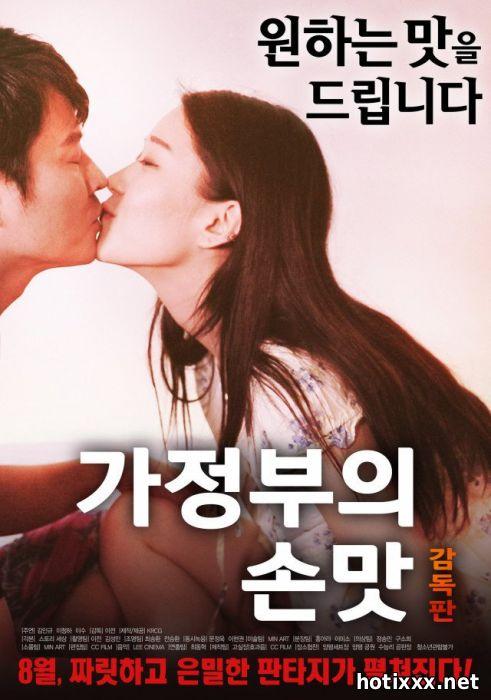 가정부의 손맛 감독판 / ga-jeong-bu-eui son-mat gam-dok-pan / The Maid's Comfort Food – Director's Cut (2017)