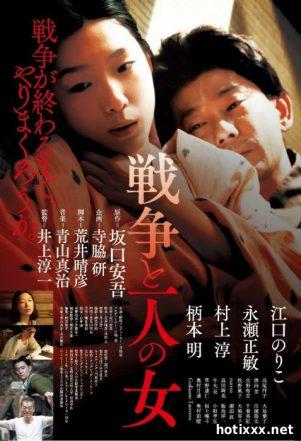 戦争と一人の女 / Senso to hitori no onna / The War and a Woman / A Woman and War (2013)