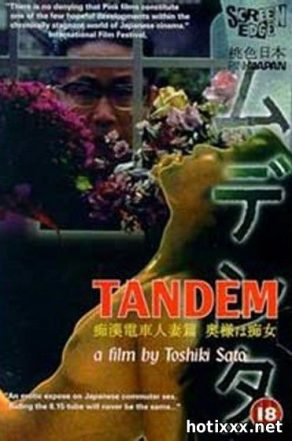 Chikan densha hitozuma-hen: Okusama wa chijo / Tandem / Molester's Train Housewife: Madam Is a Pervert / Tandemu (1994)