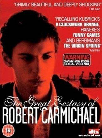 Великий экстаз Роберта Кармайкла / The great ecstasy of Robert Carmichael (2005)