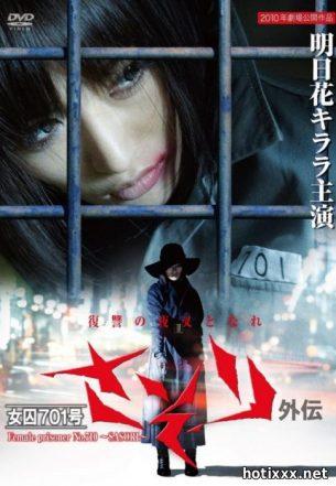 Заключенная №701: Скорпион / Joshu 701-go: Sasori gaiden / Female Prisoner No. 701: Sasori (2011)