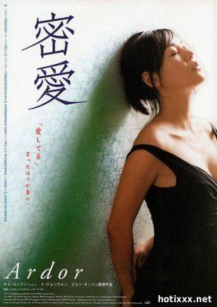 Milae / Ardor / Mitsuai / Ardour / Страсть (2002)