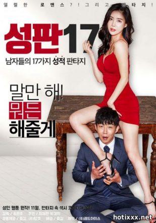 성판17 / seong-pan 17 / Sex Plate 17 (2017)