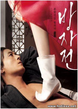 방자전 / Bang-ja-jeon / The Servant / A Story of Bang-ja / Слуга, или правдивая история Бан-чжа (2010)