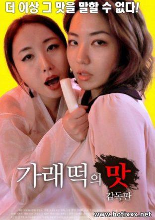 가래떡의 맛: 감독판 / ga-rae-ddeok-eui mas: gam-dok-pan / The Taste of Ricecake – Director's Edition (2018)