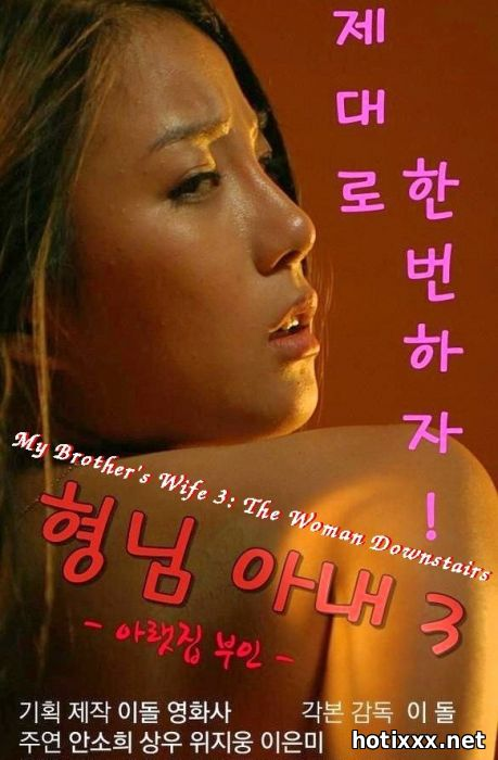 형님아내3 (아랫집 부인) / hyeong-nim-a-nae-3 (a-laet-jib boo-in) / My Brother's Wife 3: The Woman Downstairs (2016)