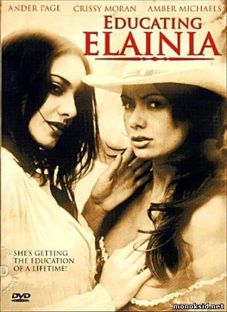 Образование Елайни / Educating Elainia (2006)