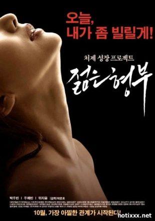 젊은 형부 / jeolm-eun hyeong-boo / Sister's Younger Husband (2016)