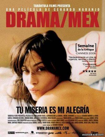 Драма/Мекс / Drama/Mex (2006)