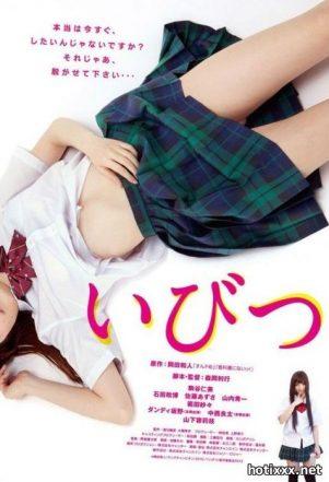 いびつ / Ibitsu / Twisted (2013)