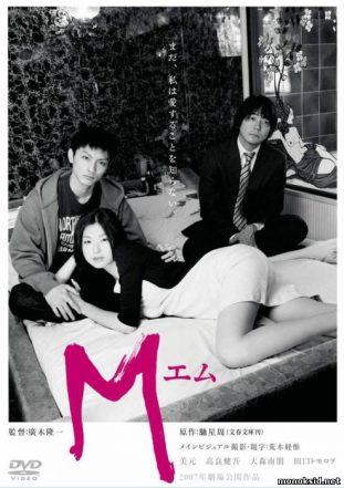 М / Emu (2006)