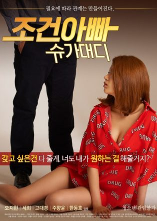 Jogeon-appa syugadaedi / Condition Dad: Sugar Daddy (2018)