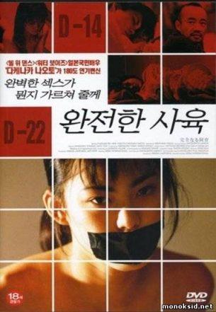Идеальное Образование 2: 40 Дней Любви / Kanzen-naru shiiku: Ai no 40-nichi / Perfect Education 2: 40 Days of Love (2001)