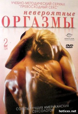 Невероятные оргазмы / Incredible Orgasms (2006)