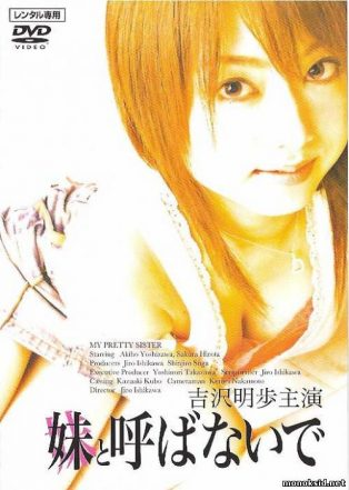 Моя красивая сестра / Детки подросли / Imoto to yobanaide / Kinka no koi / My Pretty Sister / All Grown Up (2006)