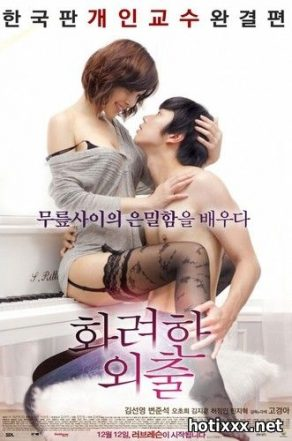 Урок любви / 화려한 외출 / Hwa-rye-on-han oe-chul / Love Lesson / Fancy Walk (2013)
