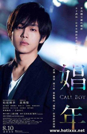 娼年 / Shonen / Call Boy / Мальчик по вызову (2018)