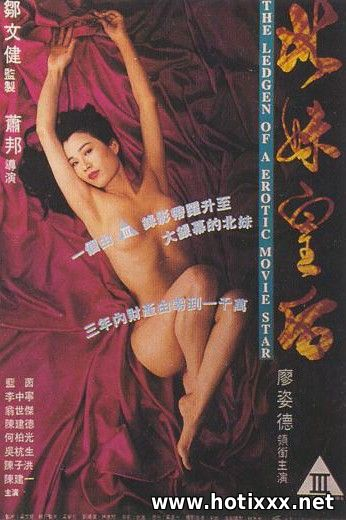 北妹皇后 / 完整版 / Bak mooi wong hau / Bei mei huang hou / Zhuan qian huang hou / The Legend of an Erotic Movie Star (1993)
