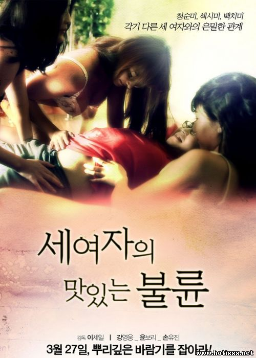 Three Woman's Delicious Affair / Three Woman's Sex / 세여자의 맛있는 불륜 (2013)