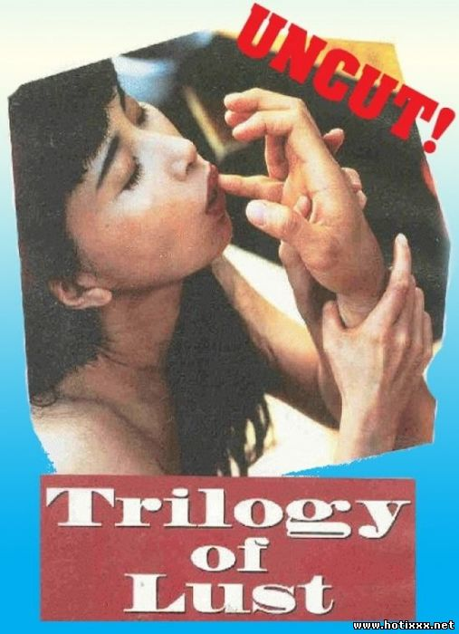 Трилогия любви / Xue lian / Trilogy Of Lust (1995) [UNCUT]