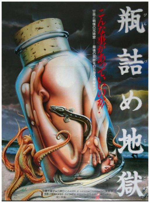 [JMovie 18+] Hell in a Bottle (1986)