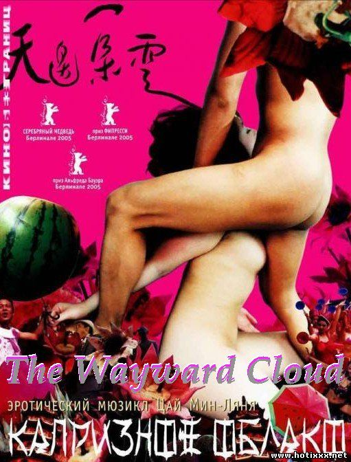 Капризное Облако / Tian Bian Yi Duo Yun / The Wayward Cloud (2005)