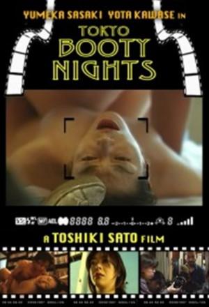 Tokyo Booty Nights (2004)