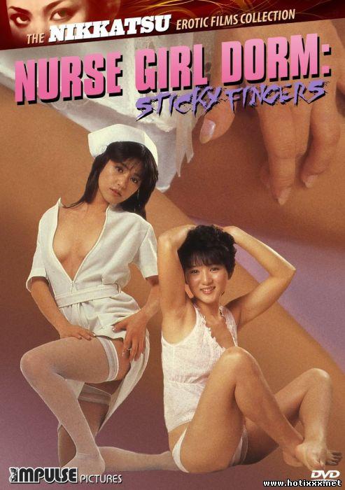 Общежитие Девушек Медсестёр / Kango joshiryo: Ijiwaru na yubi / Nurse Girl Dorm: Sticky Fingers (1985)