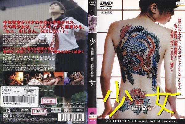 An Adolescent (2001)