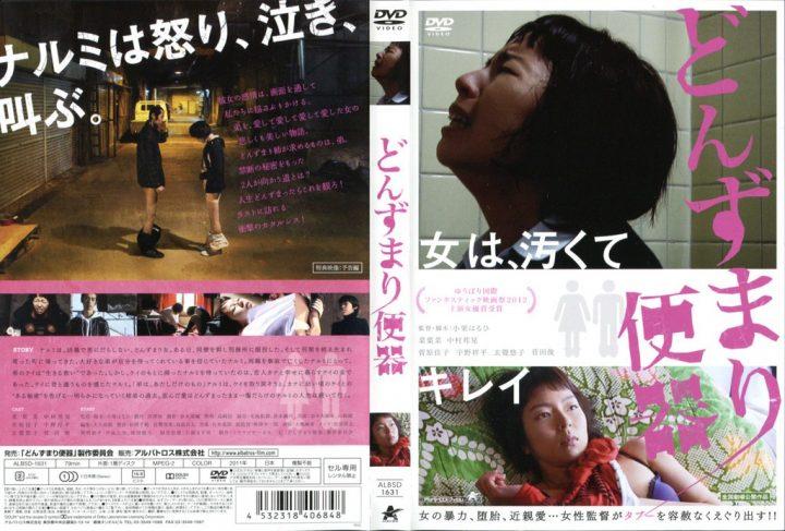 Donzumari benki / Helpless and Reckless (2012)