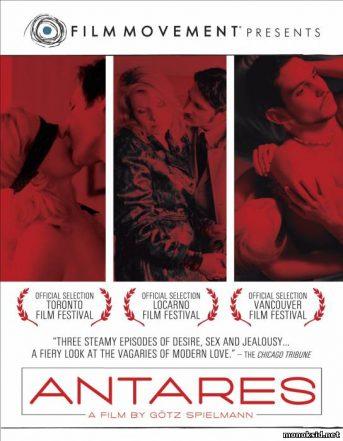 Антарес / Antares (2004)